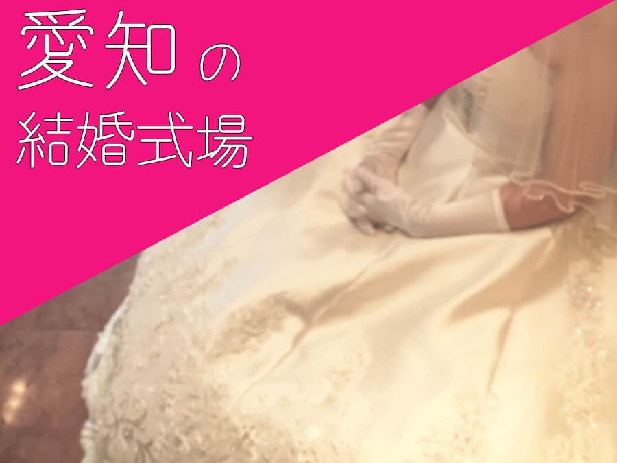 愛知の結婚式場