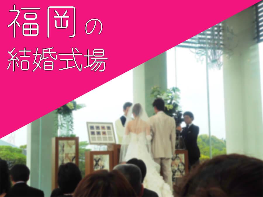 福岡の結婚式場