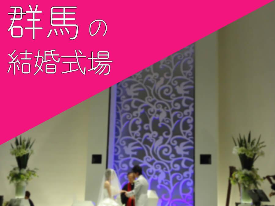 群馬の結婚式場