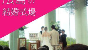 広島の結婚式場