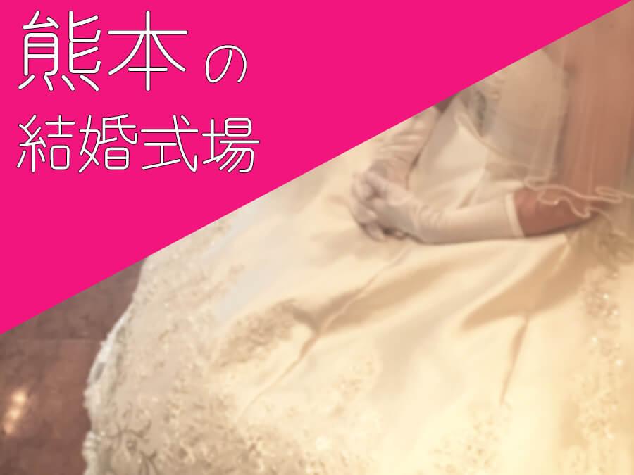 熊本の結婚式場