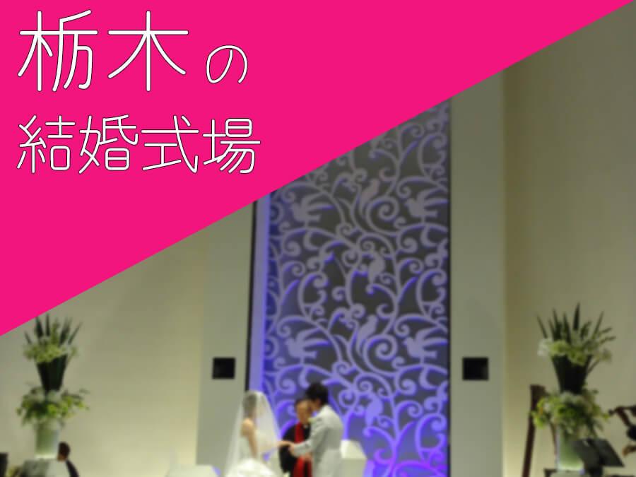 栃木の結婚式場